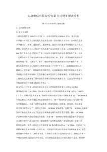 大唐电信科技股份有限公司财务报表分析