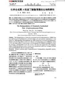化学合成聚 3-羟基丁酸酯薄..