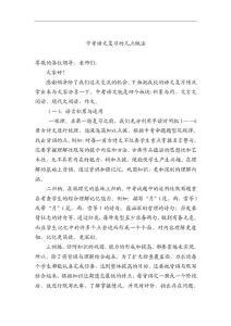 中考语文研讨会发言材料