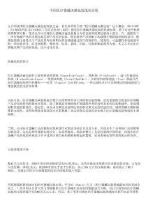中国医疗器械灭菌包装现状分析
