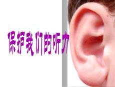 保护我们的听力