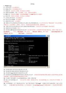 计算机应用基础操作题题型(共3页)