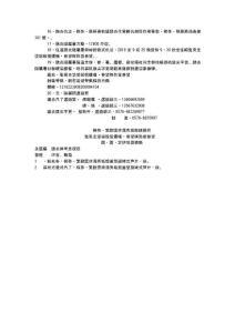 16.开标地点:青田县政府..