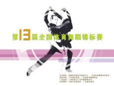 體育舞蹈比賽贊助方案2