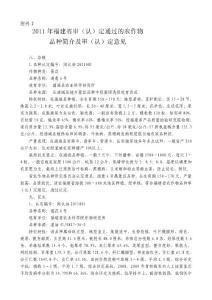 2011年福建省审(认)定经由过程的农作物[精彩]