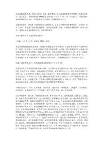 郑州开发商公开房地产成本..