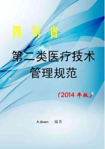 四川省二类医疗技术临床应用管理规范(最新最全)