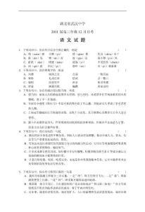 湖北省武汉中学2011届高三年级12月月考(语文)