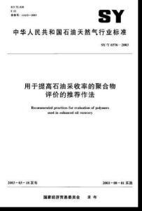 15955用于提高石油采收率的聚合物评价的推荐作法标准SY T 6576-2003