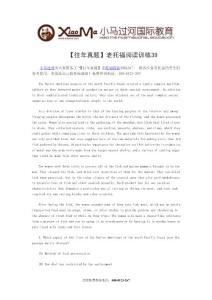 【往年真题】老托福阅读训练39