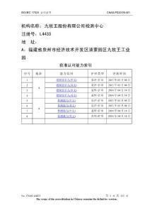 机构名称:九牧王股份有限公司检测中心