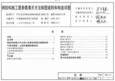 08sg115-1(钢结构施工图参数表示方法制图规则和构造详图)