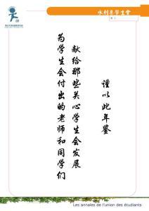 清华大学水利水电工程系第47届学生会年鉴