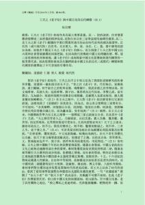王夫之《老子衍》与中国文化的近代转变(定..
