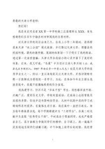 天津大学自主招生自荐信范..