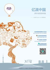 億滋中國2015實習大禮包