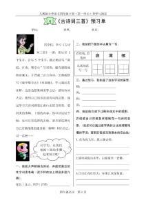 人教版小学语文四年级下册课堂同步练习试题 全册