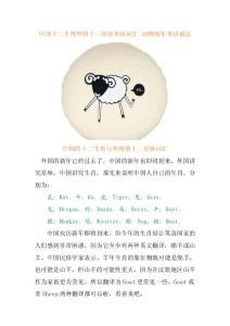 中国十二生肖外国十二星座英语词汇 动物幼年英语说法
