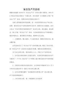 重庆XXX自来水安全生产月总结