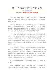转 一个武汉大学毕业生的反思