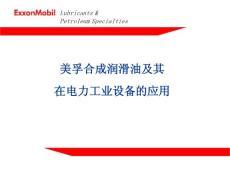 美孚合成润滑油及其在电力工业设备的应用