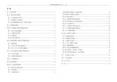 毕节市城市总体规划(2009-2030)文本