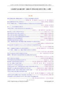《光谱学与光谱分析》2003年(第23卷)总目次(第1 6期)
