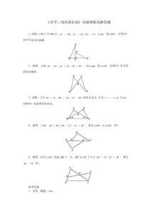 《全等三角形的识别》基础训练的解答题