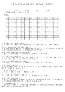 2015年第一季度三基考试试卷(中医康复科)1