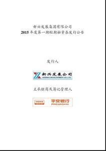 新兴发展集团有限公司2015年度第一期短期融资券发行公告