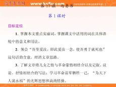 初中语文各单元课件-与妻书