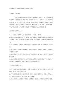 滁州电视台广告创收经营目标及管理责任书