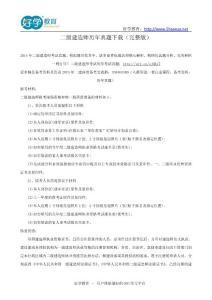 二级建造师历年真题下载(完整版)