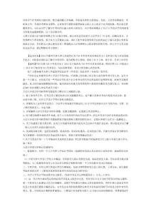 天津大学设计学考研资料考研真题-考研资料-笔记讲义