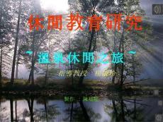~温泉休闲之旅~ 指导教授 杨敏玲