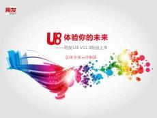 用友U8产品功能介绍资料