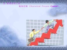 品质管理常用工具-统计制程..