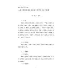 上海市预防和控制传染性非典型肺炎工作预案