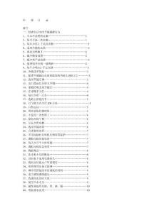 生活环保小常识(doc11)[..