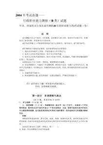 行政职业能力测验试题△
