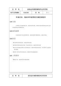 装饰业环境管理程序文件范..