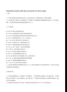 埋地钢质管道聚乙烯防腐层技术标准SY/T0413-2002