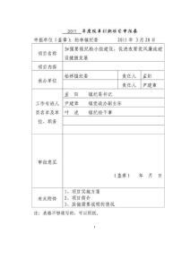 (纪委)改革创新项..