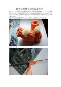 教你可爱婴儿鞋的编织方法