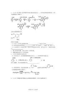 化学有机合成与推断100题
