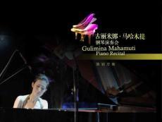 钢琴演奏会-策划