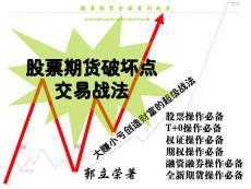 股票期货破坏点交易战法终结版