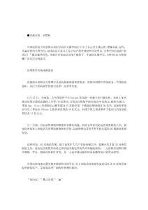 运营商应用软件竞争升级 成..