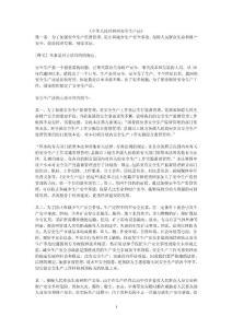 《中华人民共和国安全生产法》