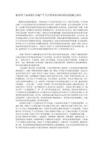 [资料]新形式下商业银行房..